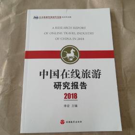 中国在线旅游研究报告(2018)