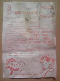 """2008年北京奥运会中国体育彩票""""12选5""""广告宣传单(印北京奥运会会徽和吉祥物图案)"""