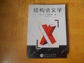 结构语义学【书本不知道是不是样书 影印版 看图】一版一印