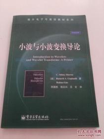 【正版】国外电子与通信教材系列:小波与小波变换导论