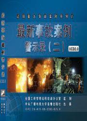 2019年安全生产月-*新事故案例警示录(二)2VCD  1E20c