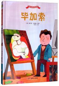 世界人物傳記繪本系列:畢加索(精裝繪本)