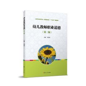 【二手包邮】幼儿教师职业道德 刘济良 复旦大学出版社
