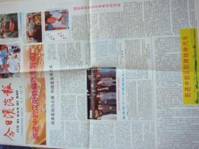 今日汉汽报(特刊)总第38期 汉阳特种汽车制造厂