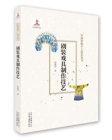 SJ中国传统手工技艺丛书:剧装戏具制作技艺