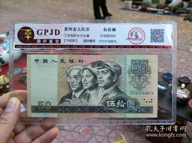 第四套人民币,评级币,80年50元人民币  尾号倒顺876 综合评级68分,收藏精品.