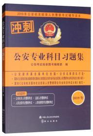 2019年 公安专业科目习题集