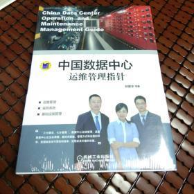 中国数据中心运维管理指针(未开封)【全新正版】