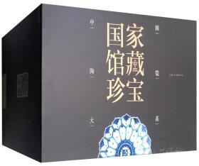中国陶瓷大系(套装共15册)
