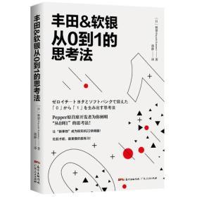 丰田&软银从0到1的思考法