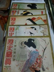 侵华史料《历史写真》5册合售,1937年3.4.5.6.7月号  (昭和12年),