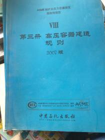 ASME锅炉及压力容器规范国际性规范 第8卷第三册 高压容器建造规则 2007版