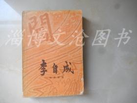 李自成(第三卷  上册)