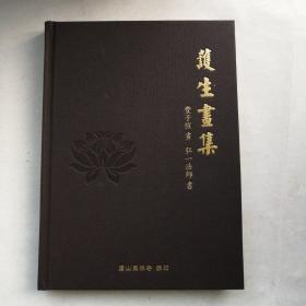 护生画集(精装)2015.9.1