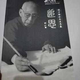 西冷艺丛增刊:饶宗颐社长追思集