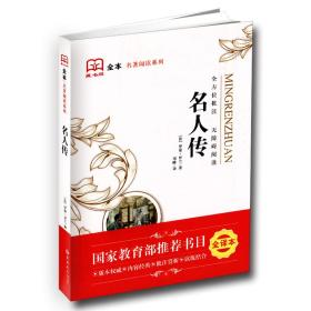 藏书阁全本名著阅读系列 名人传 全方位批注 无障碍阅读(法)罗曼·罗兰著