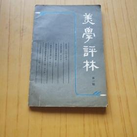 美学评林丛书  第一辑【创刊号】