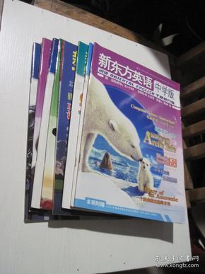 新东方英语 中学版 2008年3.4.6.7-8.9.10.11.12月号