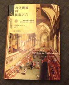 艺术密语书系 教堂建筑的秘密语言 解密世界教堂的隐秘结构与神圣象征 读懂建筑设计语言西方教堂建筑故事图案象征意义艺术普及书