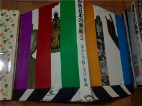 原版日本日文大型画册 原色日本の美術 第3卷 奈良の寺院と天平彫刻 淺野清  小學館 昭和44年 八开硬精装