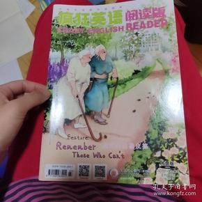 疯狂英语阅读版2015/11