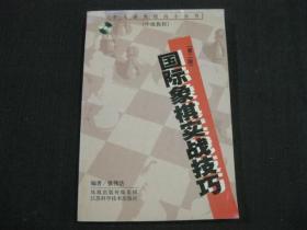少儿棋类提高小丛书(中级教程):国际象棋实战技巧(第2版)有光盘