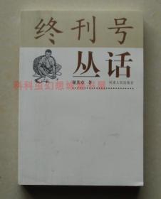 正版现货 终刊号丛话 谢其章 2006年河南人民出版社