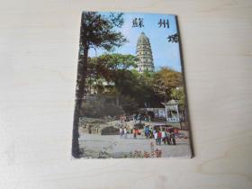 苏州 明信片