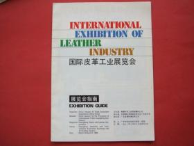 国际皮革工业展览会展览会指南1982年
