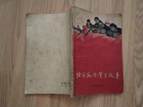 《北京民兵斗争故事》1966年一版一印.