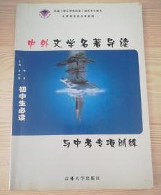 中外文学名著导读与中考专项训练(最新版)
