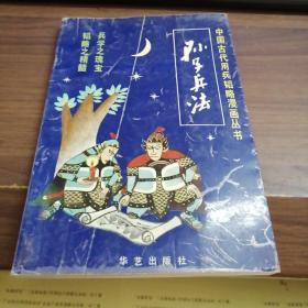 中国古代用兵韬略漫画丛书: 孙子兵法