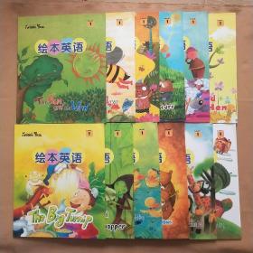绘本英语 1(全12册)附24张光盘