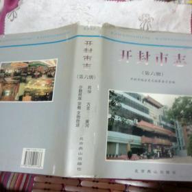 开封市志〈第六册〉民俗,方言,黄河,少数民族,宗教,文物胜迹。