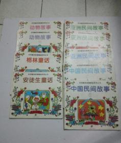 彩图通话故事精选系列丛书(中国民间故事1,2-动物故事1,2-亚洲民间故事1,2,3-格林童话-安徒生童话)9本合售