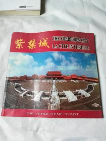 紫禁城 The forbidden city la cite interdite