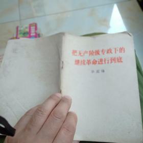 华国峰《把无产阶级专政下的继续革命进行到底》