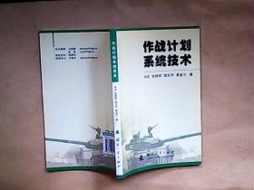 作战计划系统技术