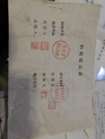 1965年桓台县搬运合作社纳税鉴定书