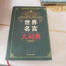 世界名言大词典