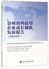 贵州省科技型企业成长梯队发展报告(2016年)