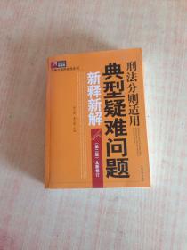 刑法分则适用典型疑难问题新释新解(第2版)(全新修订精编版)
