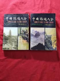 中国旅游大全(华东册上下,插图本)