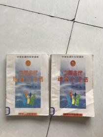 中国当代短篇小说选一.二