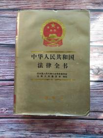 中华人民共和国法律全书 增订本
