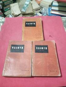 布拉日隆子爵.1.2.3卷