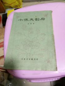 小佩文韵府,竖版一九八七年一版一印。