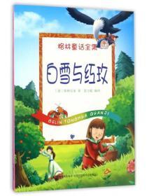 A37/格林童话全集白雪与红玫(彩绘本)