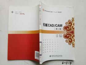 机械CAD/CAM (第二版)