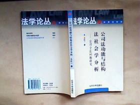 公司法功能与结构法社会学分析:公司立法问题研究  作者签赠本